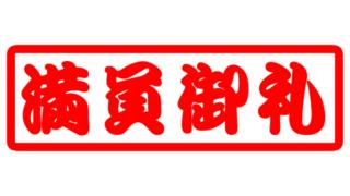 プチ東京オフ会は満員御礼