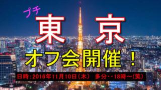プチ東京オフ会を開催します