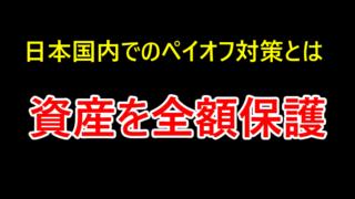 日本国内で出来るペイオフ対策