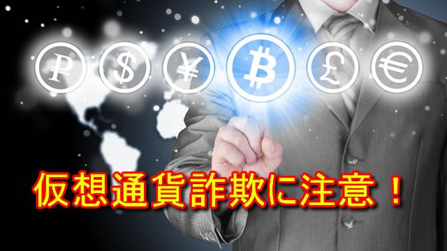 仮想通貨(暗号通貨)への投資詐欺急増中