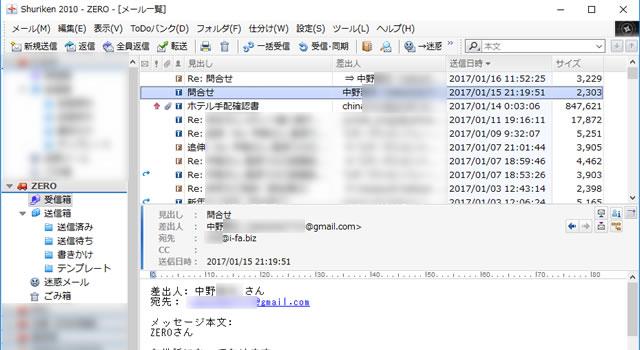 メールが宛先不明で戻ってきました