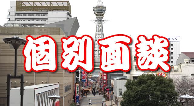 大阪で海外投資に関する個別面談