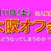 3月11日に大阪オフ会を開催します