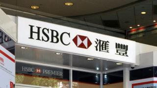 日本人のHSBC香港口座開設は一段と厳しさを増している