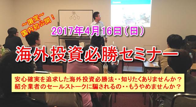 大阪で安心確実を追求した海外投資必勝法セミナーを開催します
