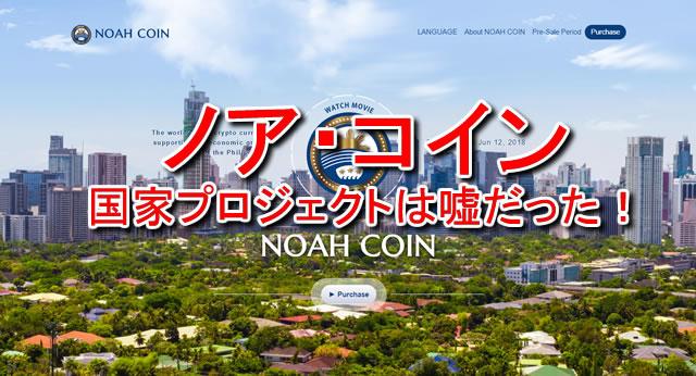 仮想通貨ノア・コイン(NOAH COIN)がフィリピン国家プロジェクトは嘘だった