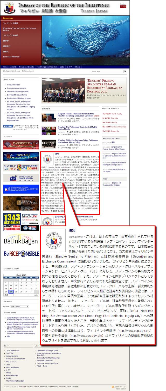 ノア・コイン(NOAH COIN)は国家プロジェクトでないとフィリピン大使館が発表