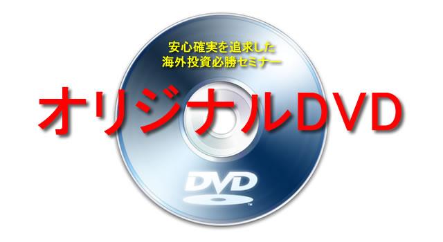 セミナーのオリジナルDVDを売ってください