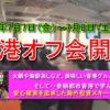 2017年7月の香港オフ会募集のお知らせ