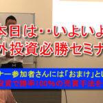 海外投資必勝セミナーで日本株で勝率100%の売買手法のおまけも