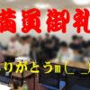 大阪セミナーは満員御礼で大盛り上がり