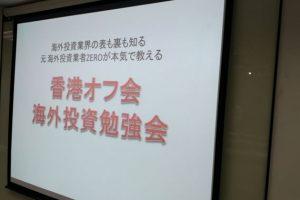 香港オフ会で香港IFA2社を訪問してきました