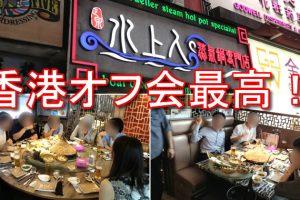 香港オフ会の夕食会は美味しく楽しすぎる