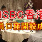 HSBC香港の口座開設は香港オフ会に参加者さん全員成功