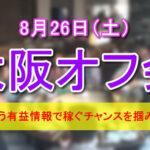 大阪オフ会を2017年8月26日に開催します