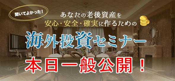 オンライン海外投資セミナー本日公開