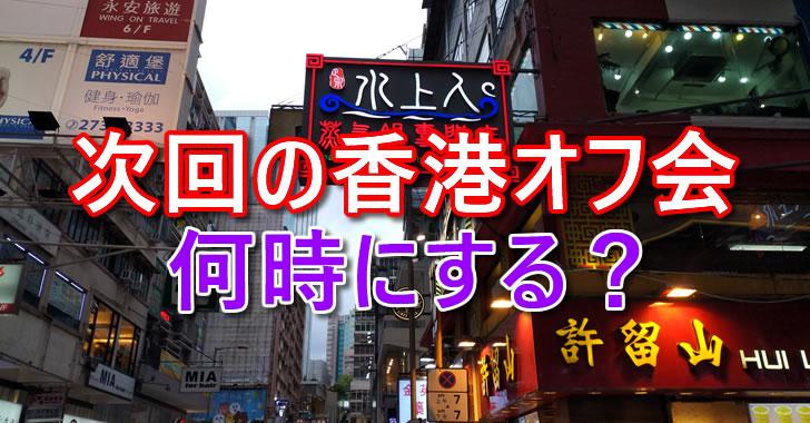 次回の香港オフ会開催日に関するアンケート実施