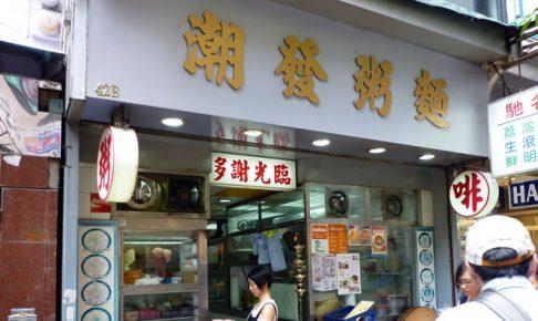 今は無き香港のワンタン麺屋さん