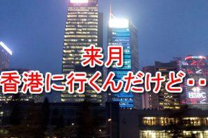 9月に香港に行くけど香港オフ会する?