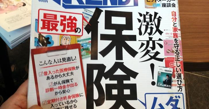 日本の生命保険の内容が悪すぎる