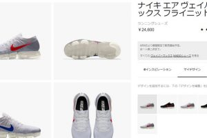 Nikeヴェイパーマックスを購入