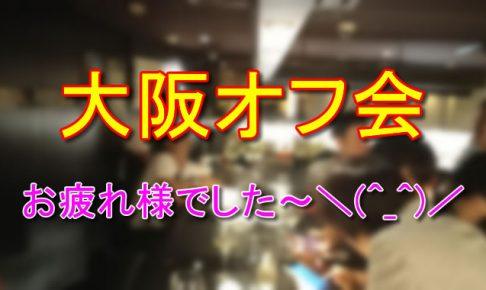 大阪オフ会では情報を出し過ぎたかな(笑)