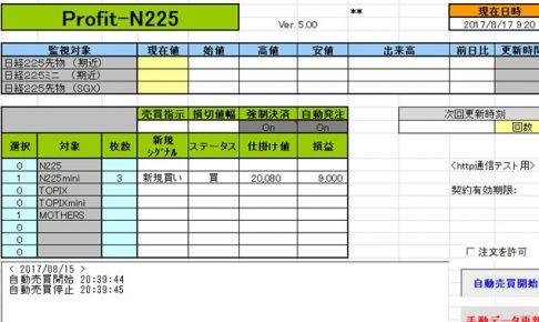 日経225先物の自動売買ツールの画面