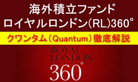 ロイヤルロンドン360°(RL360°)クワンタム(Quantum)を徹底解説