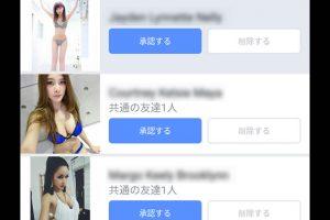 Facebookでエロい女からの友達申請が多い