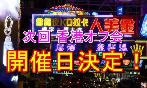 2017年ラストの香港オフ会の開催日程が確定