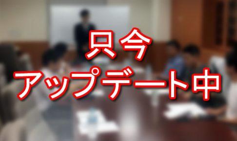 大阪某所でビジネス系セミナーに参加