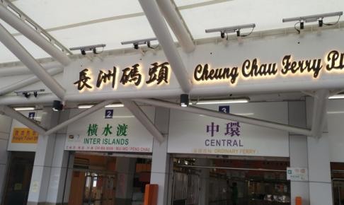 久々に香港の長州島(チョンチャウ)へ