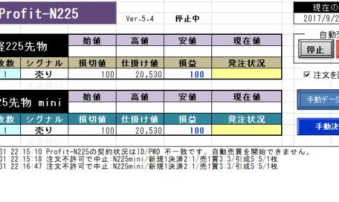 開発中の日経225先物の自動売買ツール