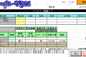 日経225先物の自動売買ツールの最新版が届きました