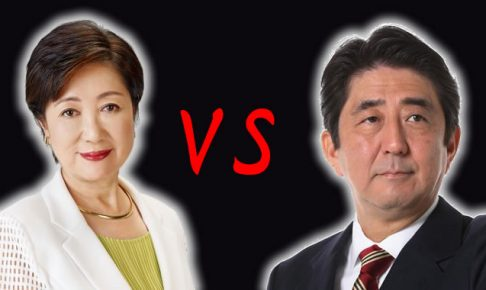 小池都知事vs安倍首相