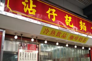 香港で美味しいワンタン麺屋さん