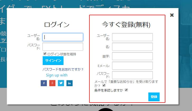 CashBackForexに無料登録する手順2(必要事項の入力)