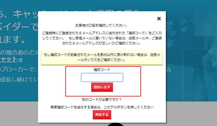 CashBackForexに無料登録する手順3(確認コードを入力し登録完了)