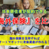日本人が契約可能なおすすめ海外生命保険2021年版!相続対策も可能な海外保険を比較