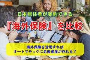 海外生命保険を活用した安心確実な資産運用法