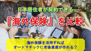 日本居住者が契約できる海外保険を活用すれば安定資産運用が可能