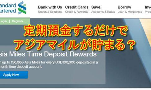 香港の銀行に定期預金するだけでアジアマイル(Asia Mile)が15万マイルもらえる