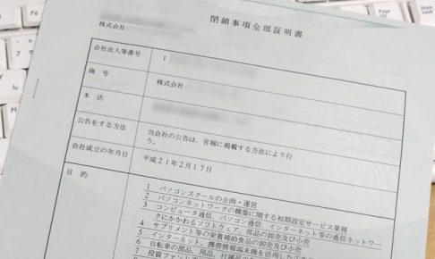 保有する日本国内法人の清算結了が完了
