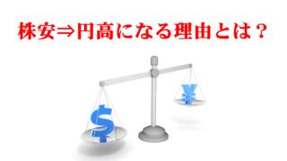 日本株が下がると円高になる理由