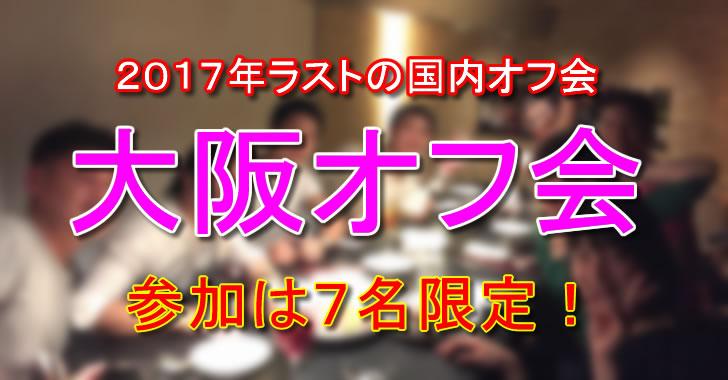 2017年ラストの国内オフ会は大阪オフ会