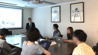 香港オフ会でIFAとファンド会社を訪問して海外投資勉強会