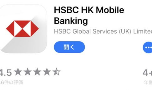 HSBC香港アプリ使用でセキュリティーデバイスが不要