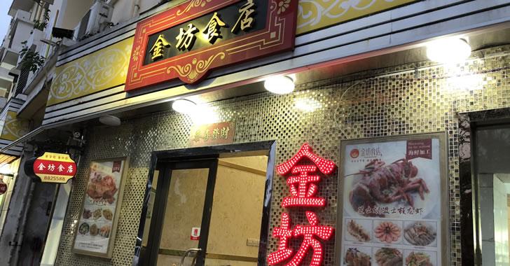 中国の珠海(ジュハイ)市の湾仔(ワンチャイ)は海鮮天国