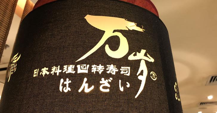 珠海拱北の日本料理屋さんの店名がワラけます
