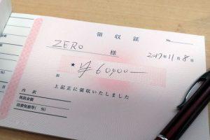 領収書の収入印紙が不要になる方法